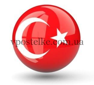 Произведено в Турции