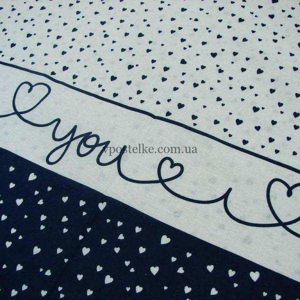 Бязь для постельного белья с синими сердечками 220 см